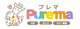 Purema(プレマ)-福井市のダンス、ベビー、ヨガ教室-公式WEBサイト